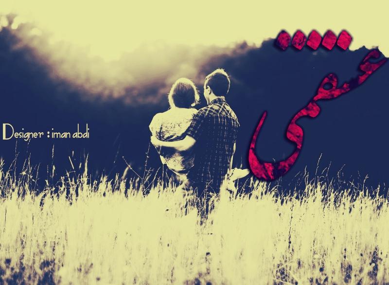 عشقمی