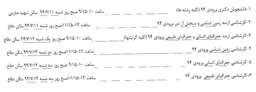 دانشکده ی علوم زمین دانشگاه شهیدبهشتی تهران