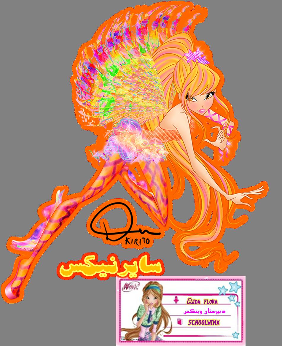 http://s3.picofile.com/file/8214965092/stella_sirenix_by_dukirito_by_dukirito_d7uf98e.png
