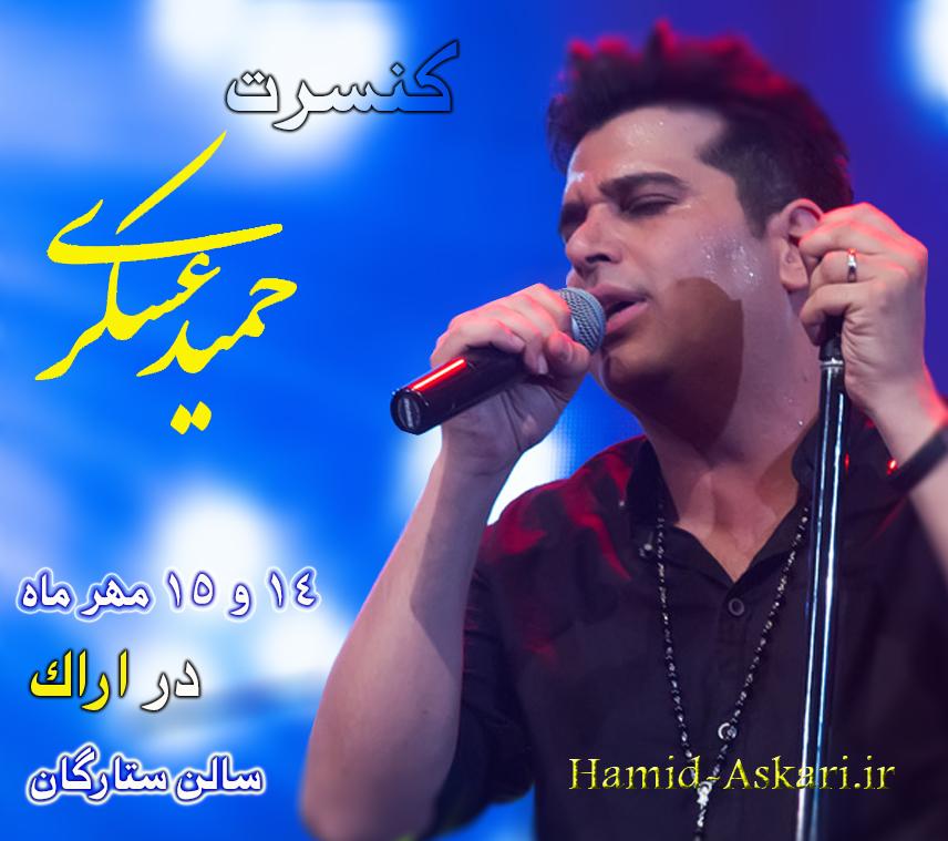کنسرت بزرگ حمید عسکری در اراک