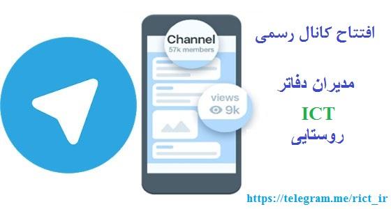 کانال ict