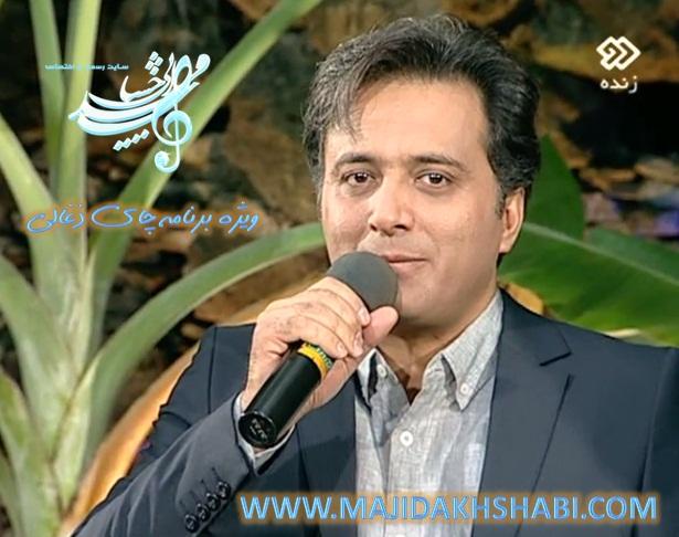 حضور مجید اخشابی در ویژه برنامه چای ذغالی