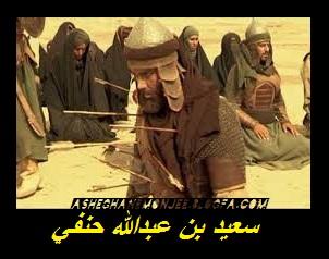 نتیجه تصویری برای سعید بن عبدالله حنفی