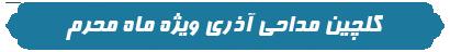 گلچین مداحی ترکی آذری