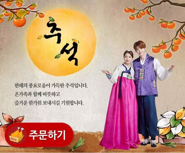 http://s3.picofile.com/file/8215347300/_27_09_2015_lee_Jong_Suk_Suzy_for_BBQ_Happy_Chuseok_.jpg