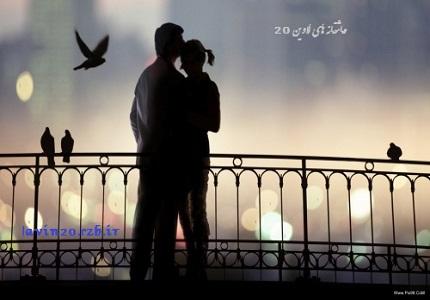 عاشقانه ای برای تــــو