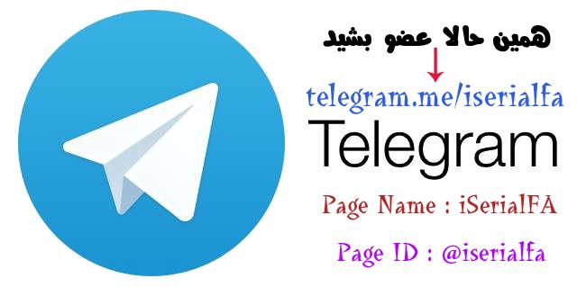 http://s3.picofile.com/file/8215507242/telegram_iserialfa.jpg