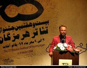 بیست وهفتمین جشنواره تئاتر
