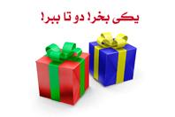 http://s3.picofile.com/file/8215630392/2gift.jpg