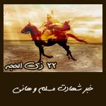 خبر شهادت مسلم و هانى
