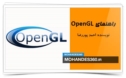 کتاب راهنمای OpenGL