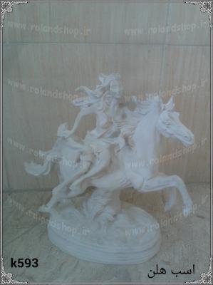 اسب هلن پلی استر ، مجسمه پلی استر، تولید مجسمه، مجسمه رزین، مجسمه، رزین، ساخت مجسمه، پلی استر