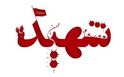 Image result for تصاویر متحرک درباره شهید