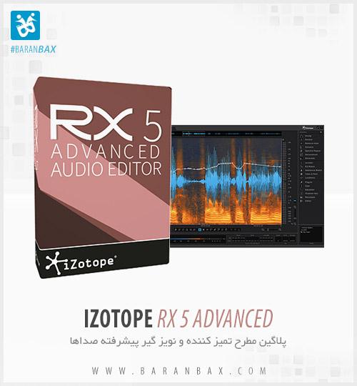 دانلود iZotope RX 5 Advanced - تمیز کننده صدا