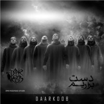 دانلود آهنگ جدید گروه دارکوب با نام دست براریم