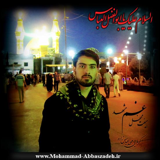 کربلایی محمد عباس زاده