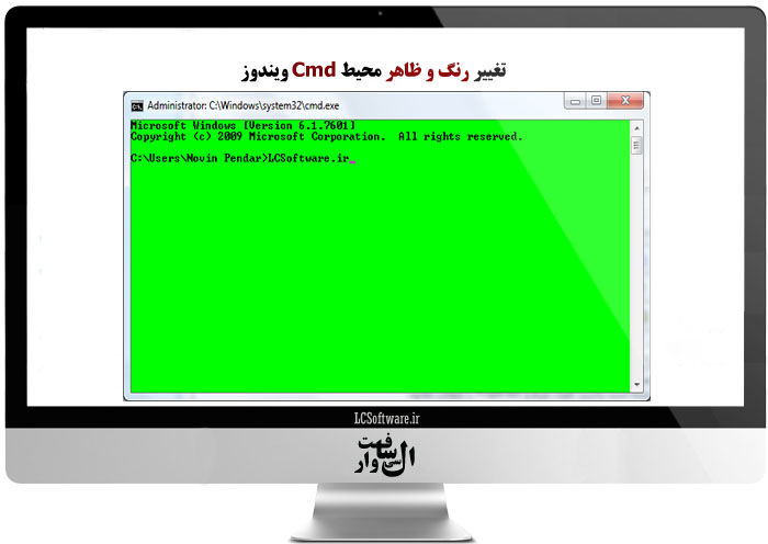 تغییر رنگ و ظاهر محیط Cmd ویندوز