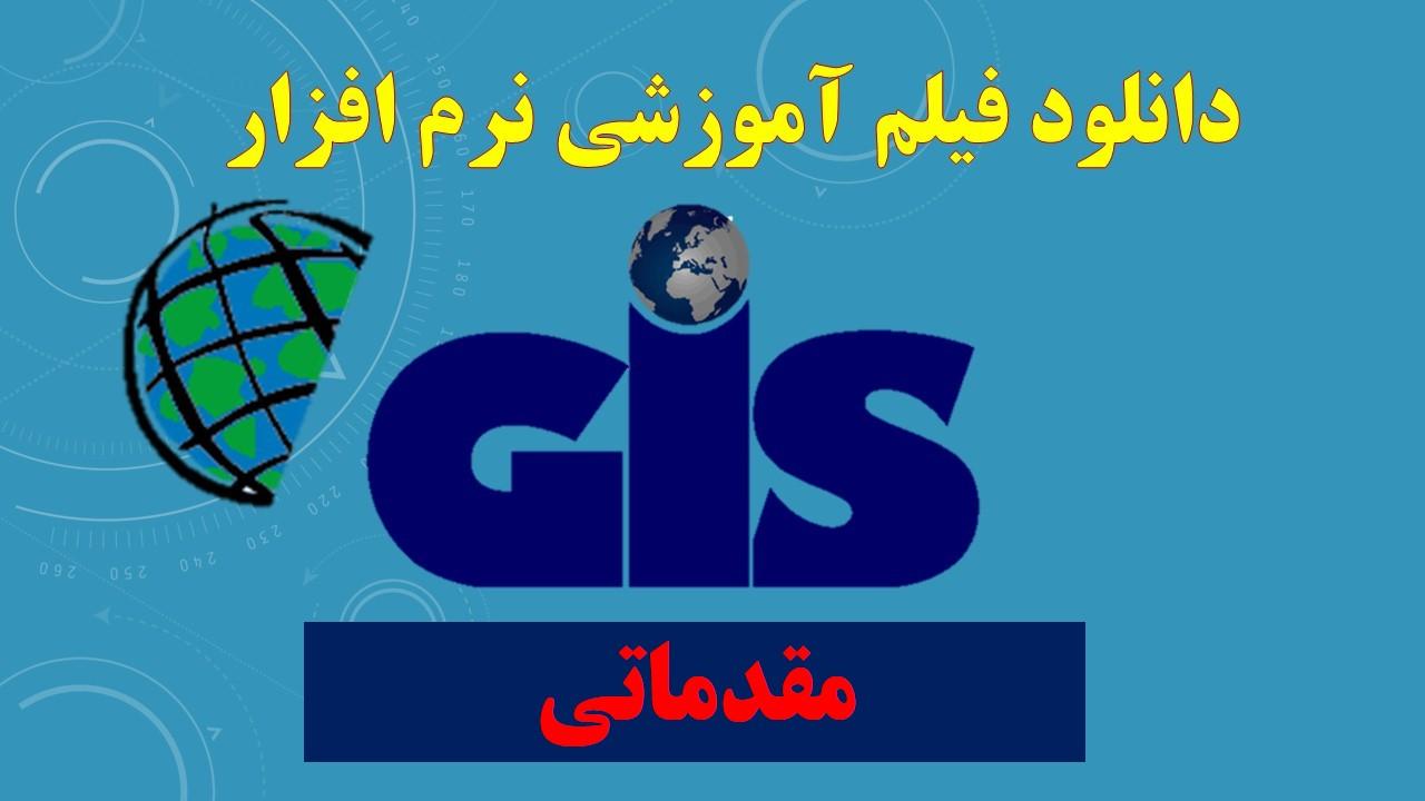 دانلود فیلم آموزشی نرم افزار  GIS