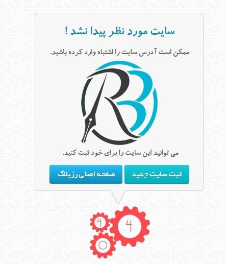 اختلال بحرانی رزبلاگ و ثبت سایت جدید برای آدرس های ثبت شده