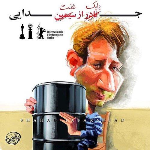 پاسخ جالب بابک زنجانی به قاضی!+ عکس , عکس خنده دار