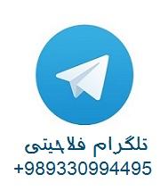 تلگرام فلاحيتي