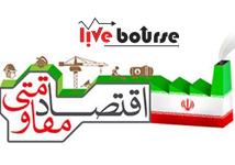 4 اهرم اقتصاد ایران