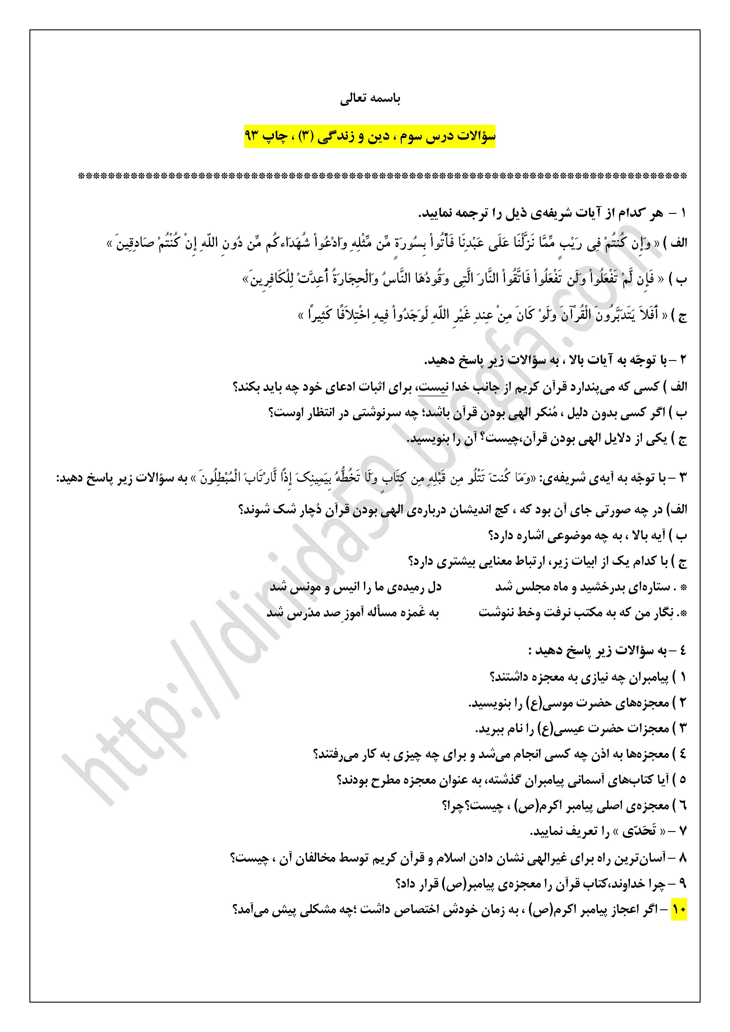 دین وزندگی تایبادسؤالات درس سوم ، صفحه اول