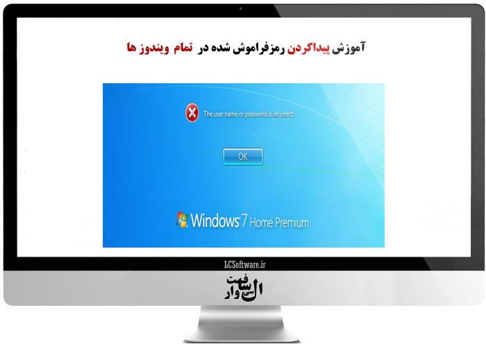 آموزش پیداکردن رمزفراموش شده در تمام ویندوزها