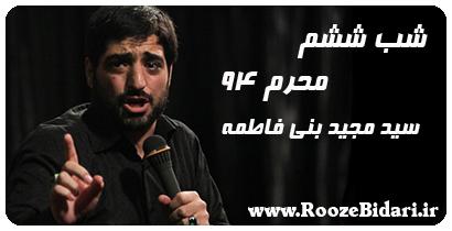 مداحی شب ششم محرم 94 سید مجید بنی فاطمه