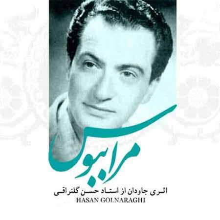 http://s3.picofile.com/file/8217023434/Hassan_Gol_Naraghi_Mara_Bebous_ghadimusic_blogsky_com_.jpg