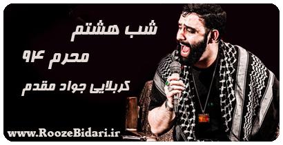 مداحی شب هشتم محرم 94 جواد مقدم