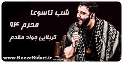 شب تاسوعا محرم 94 جواد  مقدم