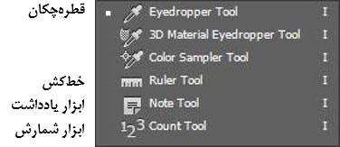 فصل دوم: ابزارها (قسمت دوم)