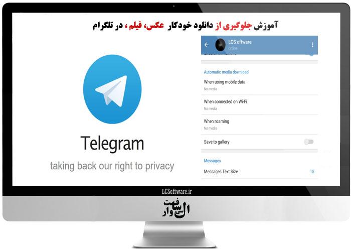 آموزش جلوگیری از دانلود خودکار در تلگرام