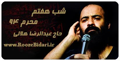 شب هفتم محرم 94 عبدالرضا هلالی
