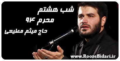 مداحی شب هشتم محرم 94 حاج میثم مطیعی