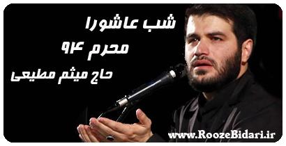 شب عاشورا محرم 94 میثم مطیعی
