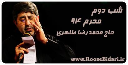 شب دوم محرم 94 محمدرضا طاهری