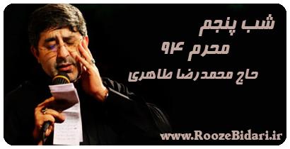 مداحی شب پنجم محرم 94 محمدرضا طاهری