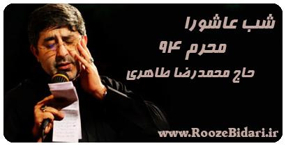 مداحی شب عاشورا محرم 94 محمدرضا طاهری