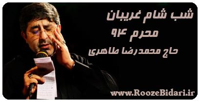 مداحی شام غریبان محرم 94 محمدرضا طاهری