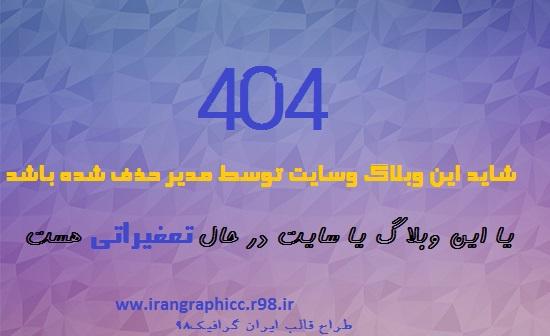 قالب 404 نیم حرف ای