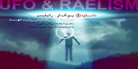 دانلود سخنرانی استاد رائفی پور روایت عهد 46 با موضوع UFO و رائیلیسم(2) چهارشنبه 22 مهر 1394