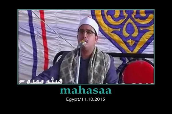 تلاوت های استاد محمود شحات انور در تاریخ 19 مهر1394/مصر2015