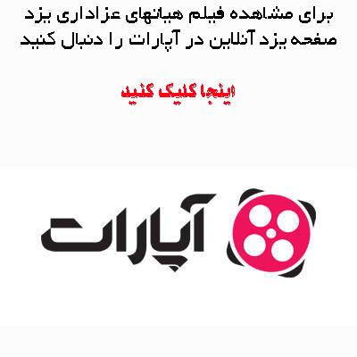 برای مشاهده فیلم هیاتهای عزاداری یزد-صفحه یزد آنلاین در آپارات را دنبال کنید