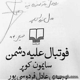 هدیه عادل فردوسی پور به وزیر ورزش , اجتماعی