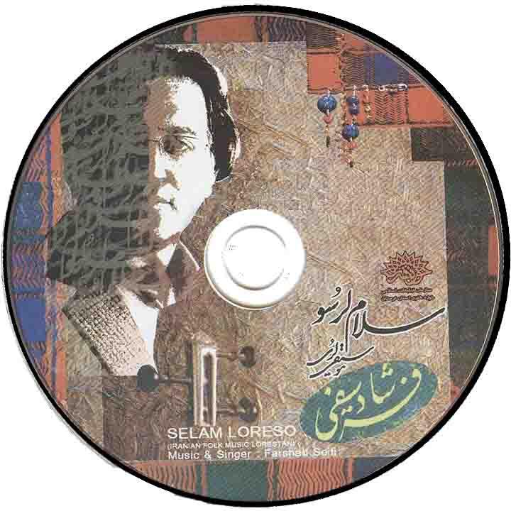 Salam_Lorestan3.jpg