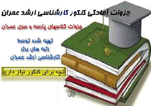 دانلود کتاب و جزوات کنکور ارشد عمران