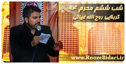 مداحی شب ششم محرم 94 کربلایی روح الله غیاثی
