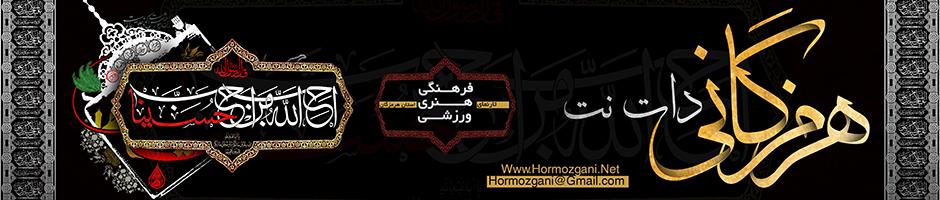 Hormozgani.Net - Hormozgani@Gmail.Com